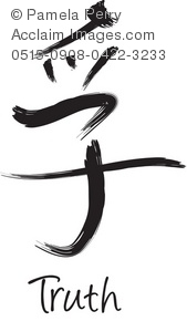 Chinese Character for Truth
